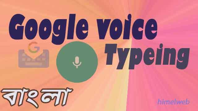 Google voice typeing bangla