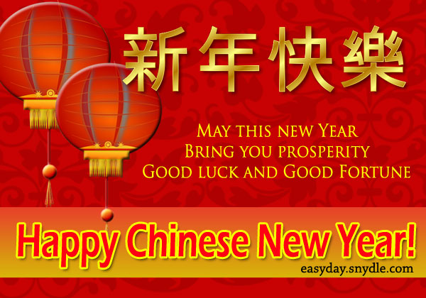 chinese new year greeting phrase in english