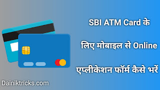 SBI ATM/Debit Card Application Form Online कैसे भरे ?