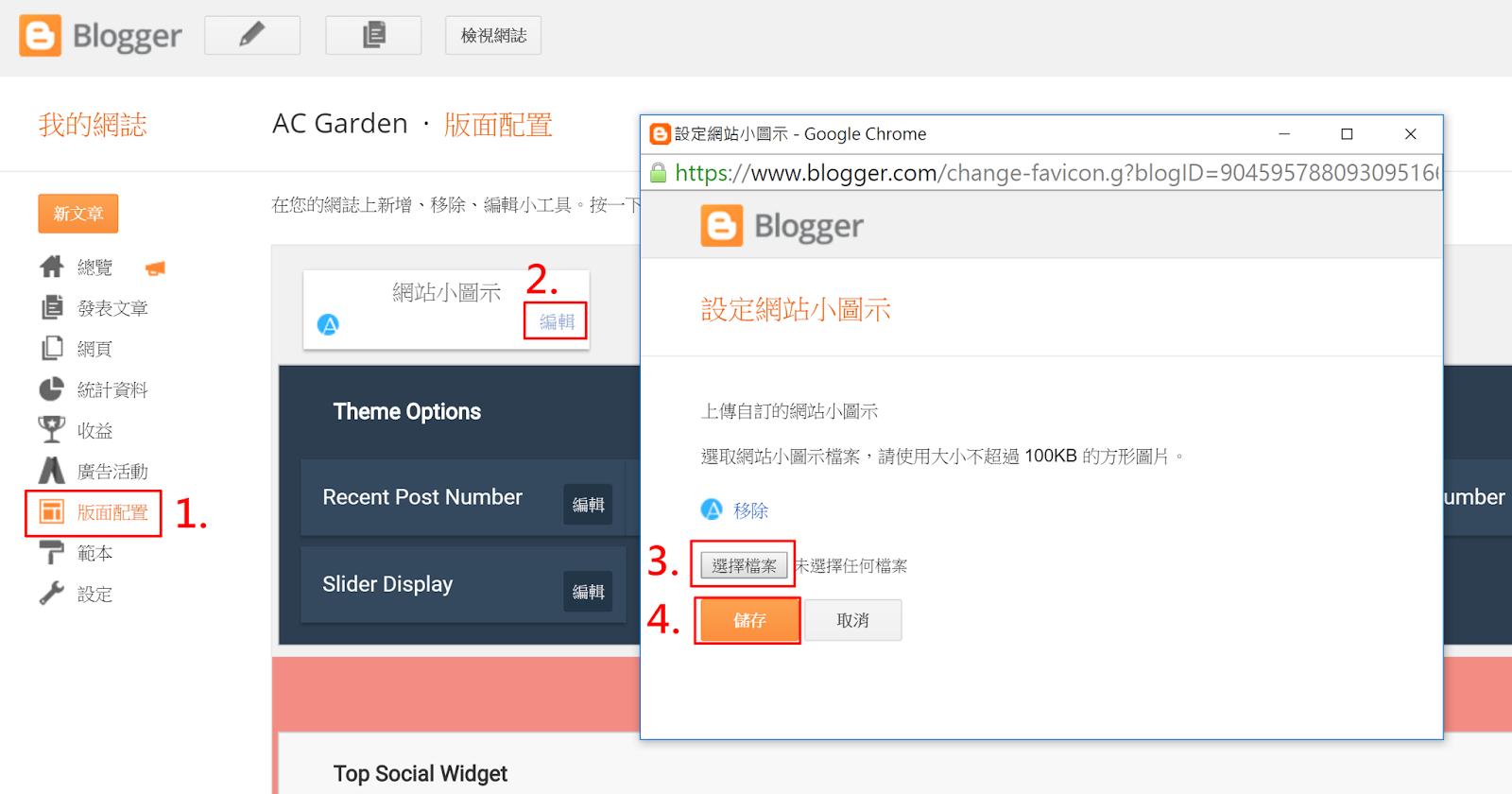 Blogger的版面配置中,可以輕易修改網站小圖示(Favicon)