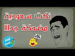 نكت مضحكة نكت سعودية 2019