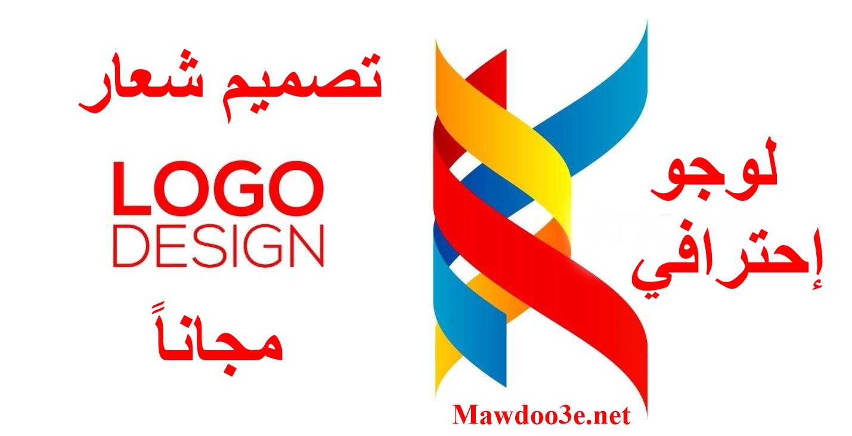 تصميم شعار انترو مجانا لوجو إحترافي وجاهز بتقينة 3d عبر موقع