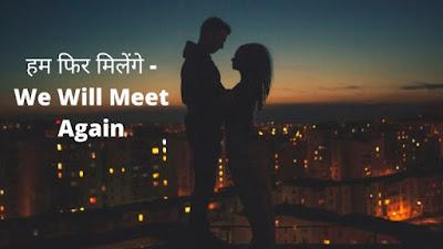 हम फिर मिलेंगे - We Will Meet Again - Love Poems