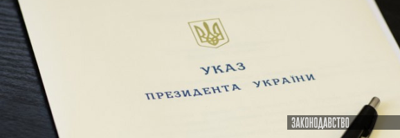 Указом Президента України від 12 вересня 2018 року №277/2018 внесені зміни до Положення