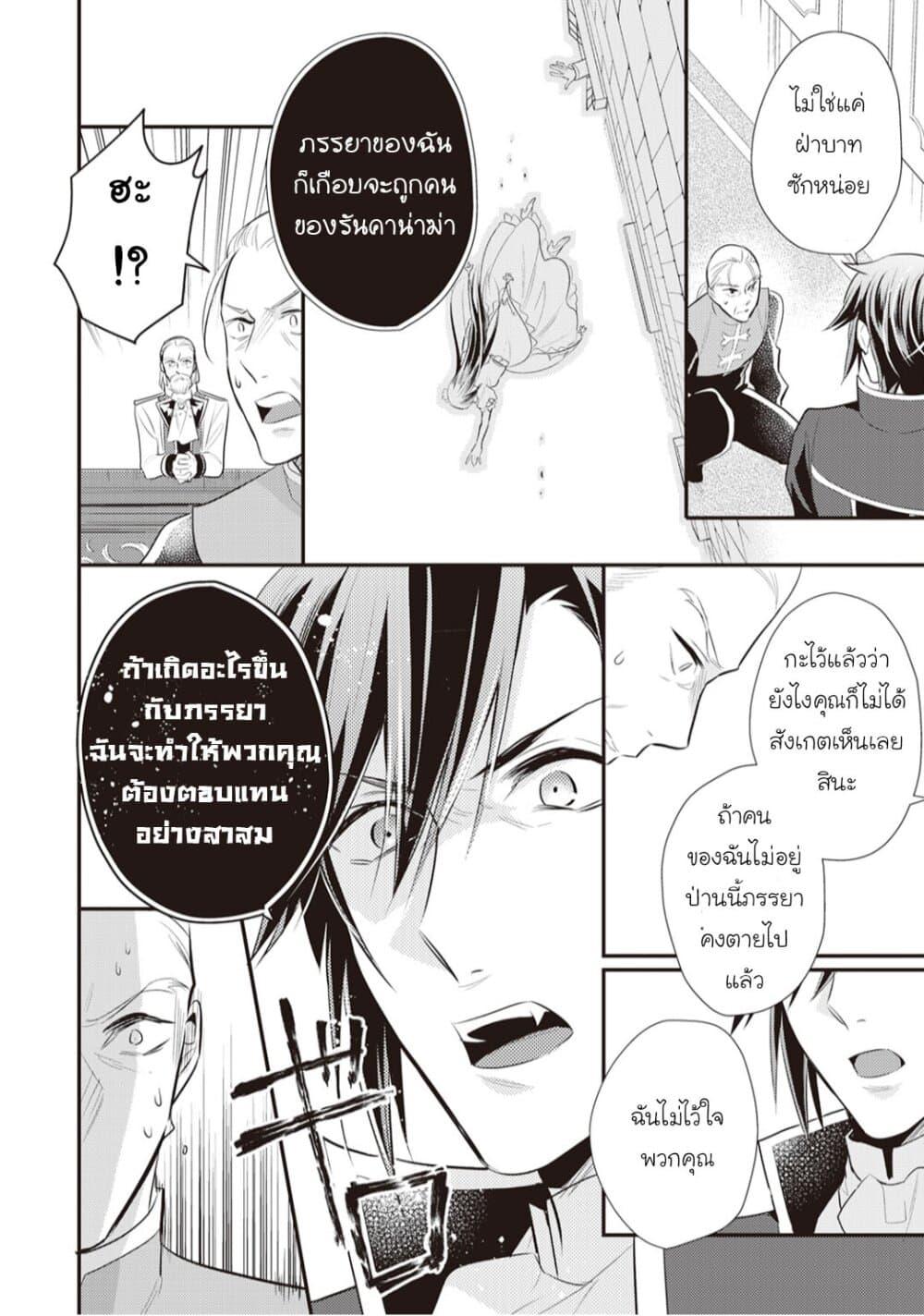 อ่านการ์ตูน Daites Ryou Koubouki ตอนที่ 23 หน้าที่ 8
