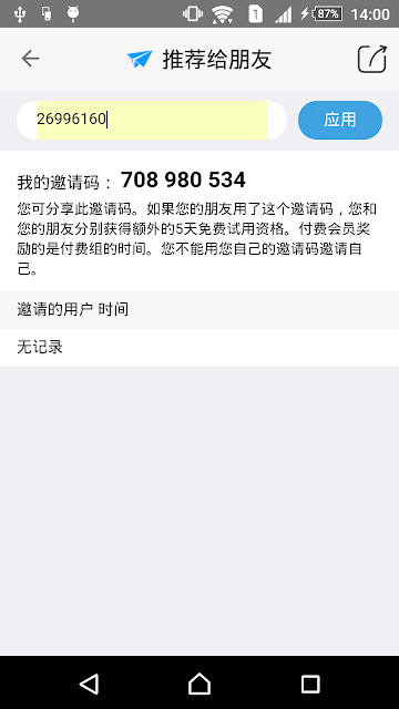 FlyVPN 邀請碼