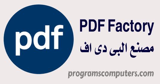 برنامج صناعة ملفات البى دى اف pdfFactory 6.33 بإمكانيات رائعة