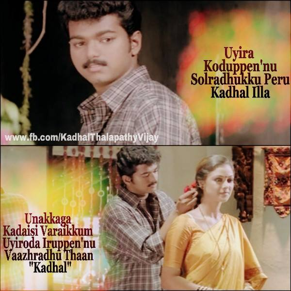 ... love quotes vijay stills with quotes ilayathalapthy love movies quotes
