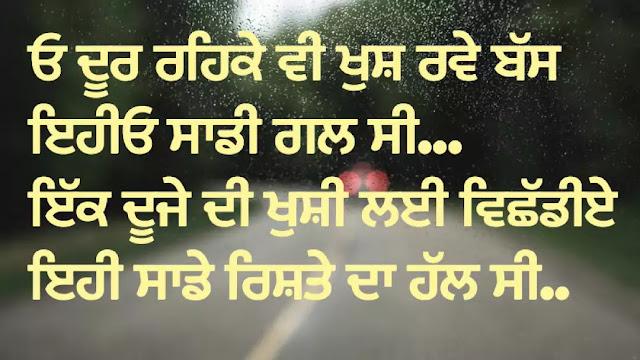 punjabi sad status download