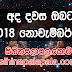 Ada dawase lagna palapala 2018-11-04 | ලග්න පලාපල