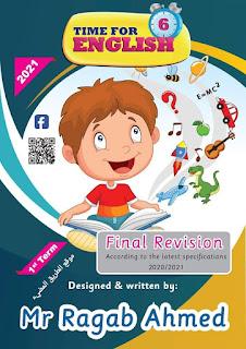 تحميل المراجعة النهائية في اللغة الإنجليزية للصف السادس الابتدائي ترم أول 2021