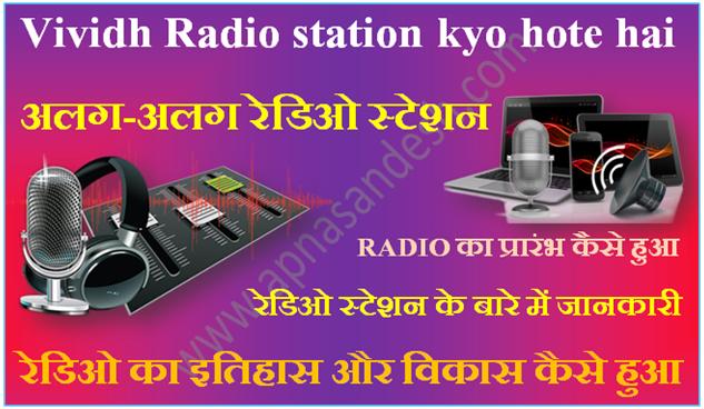 Vividh Radio station kyo hote hai - अलग-अलग रेडिओ स्टेशन