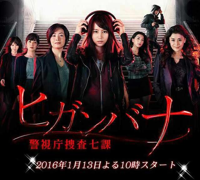 Whispers from a Crime Scene / Higanbana - Keishicho Sosa Nana ka (2016)