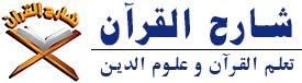 شارح القرآن