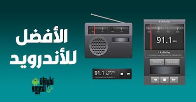 تحميل تطبيق راديو اف ام Radio FM مع إمكانيات لا محدودة 2020