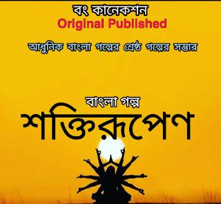 Bengali Story - শক্তিরূপেণ - Bangla Golpo - Women's Day Special Story