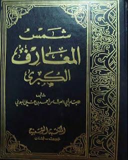 تحميل كتاب شمس المعارف الكبرى كتاب السحر الأسود بحجم 32 ميجا