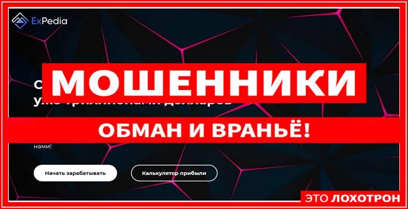 Мошеннический сайт ex-company.ru – Отзывы, развод, платит или лохотрон? Мошенники