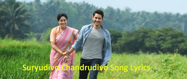 Suryudivo Chandrudivo Song Lyrics-Sarileru Nekkevvaru