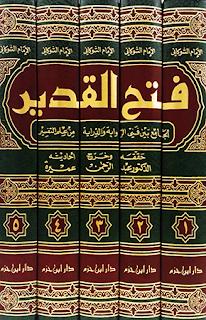 تحميل كتاب فتح القدير الجامع بين فني الرواية والدراية من علم التفسير - الإمام الشوكاني