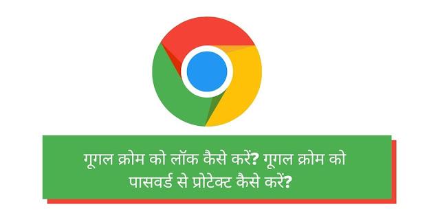 गूगल क्रोम को लॉक कैसे करें? गूगल क्रोम को पासवर्ड से प्रोटेक्ट कैसे करें?