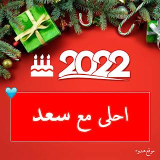 2022 احلى مع سعد