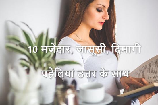 10 New Paheliyan With Answer मजेदार, जासूसी, दिमागी पहेलियां उत्तर के साथ