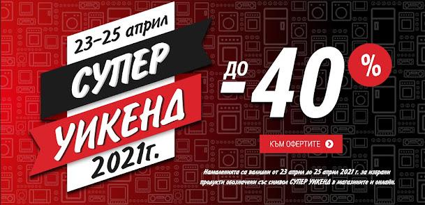 ТЕХНОПОЛИС Супер Уикенд с отстъпки до -40% от 23-25.04
