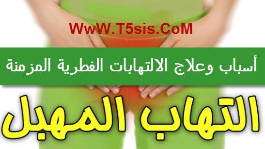 علاج التهاب المهبل الحكة