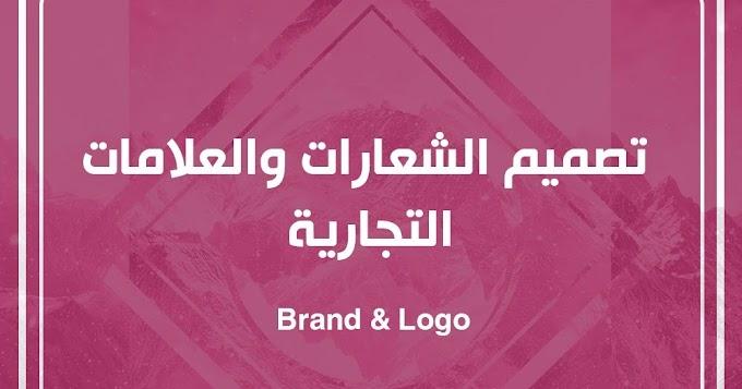 خدمة تصميم الجرافيك والشعارات التجارية