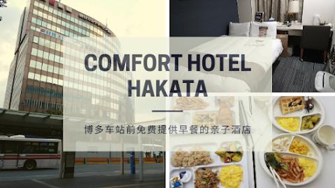 【福冈住宿】 福冈博多舒适酒店 Comfort Hotel Hakata| 博多车站前免费提供早餐的亲子酒店!