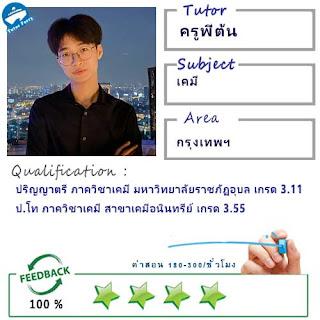 ครูพี่ต้น (ID : 13899) สอนวิชาเคมี ที่กรุงเทพมหานคร