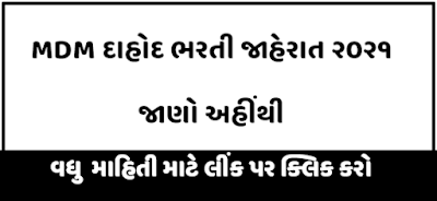 Mid Day Meal (MDM) Dahod Recruitment 2021