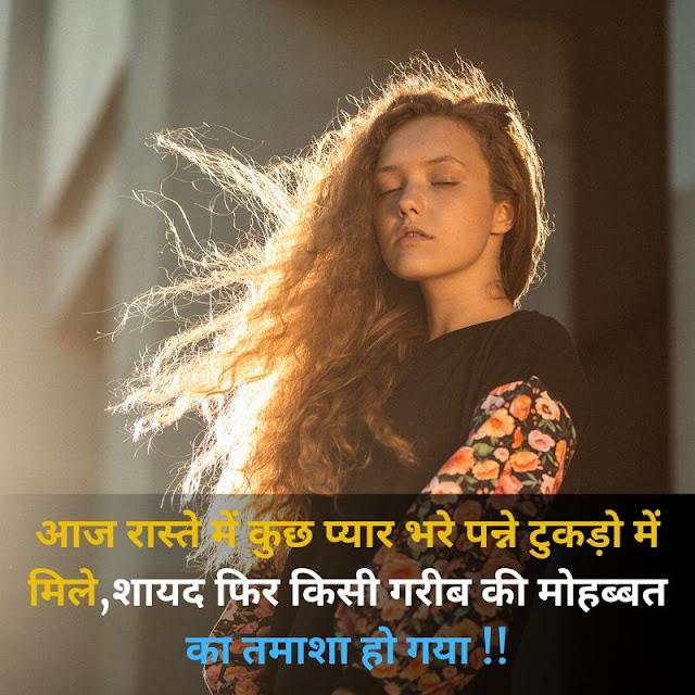 status on sad mood in hindi image