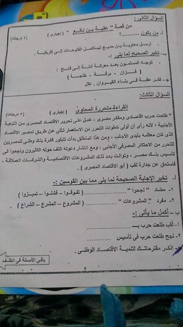 امتحان اللغة العربية للصف الأول الاعدادى ترم ثانى 2019 محافظة بورسعيد