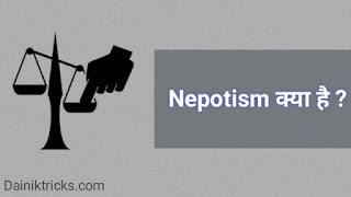 Nepotism means in hindi