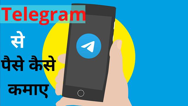 Telegram से 2020 में पैसे कैसे कमाए