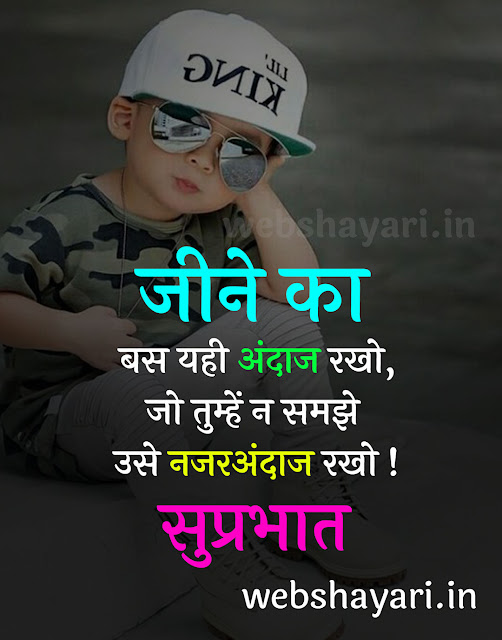 suparbhat status hindi