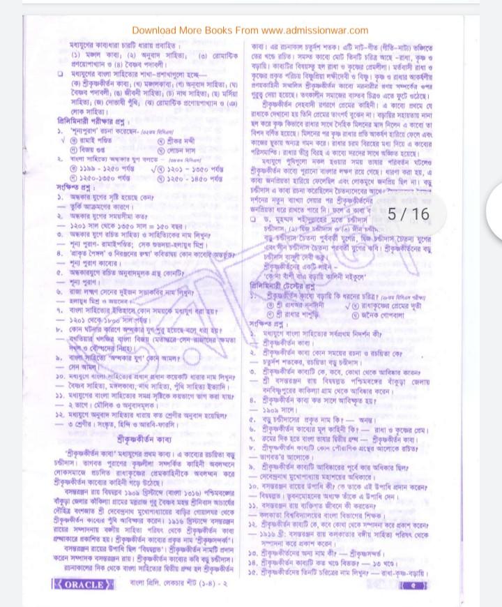 ওরাকল বই  pdf, ওরাকল সিরিজের বই pdf , ওরাকল বিসিএস বই pdf, ওরাকল বই pdf download, ওরাকল বিসিএস বাংলা বই pdf