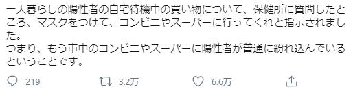 名古屋市自宅待機
