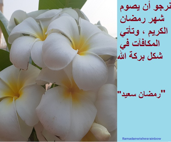 Ramadan wishes in Arabic