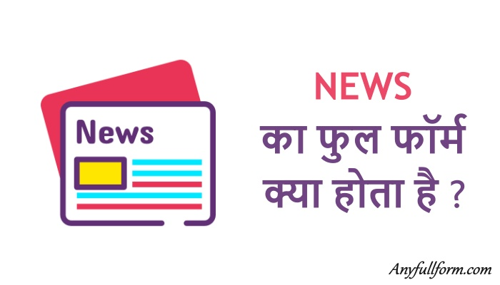 News ka full form