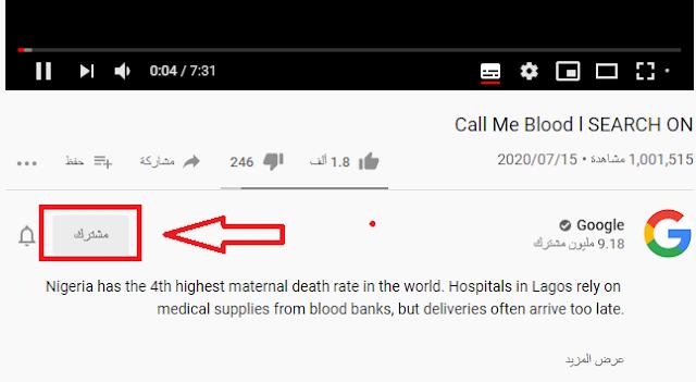كيفية إلغاء الاشتراك بقناة يوتيوب