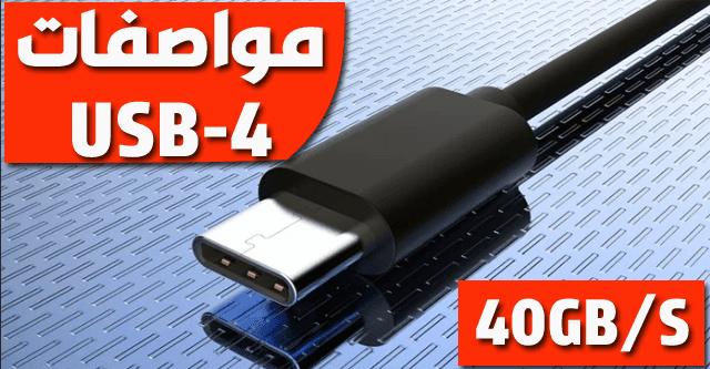 إصدار USB4 سيدعم سرعة نقل تصل إلى 40 جيجابت في الثانية