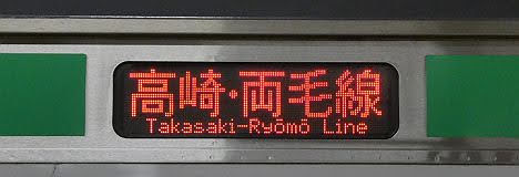 高崎・両毛線 前橋行き4 E231系