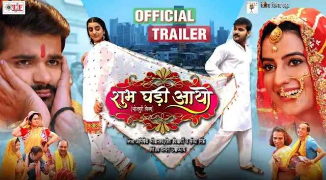 Shubh Ghadi Aayo Bhojpuri Movie Download