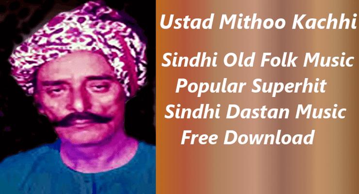 Ustad Mithoo Kachhi   Sindhi Old Songs Download