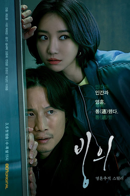 Drama Korea Possessed Subtitle Indonesia