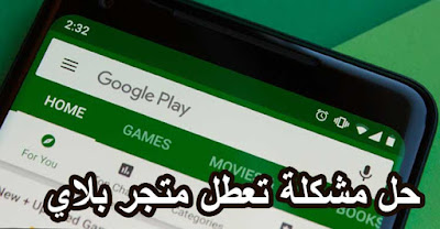 تحطم متجر جوجل بلاي ( Google Play ) للاندرويد وكيفية حلها :