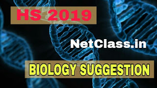 HS 2019 Biology Suggestion, HS 2019 Suggestion, Bilogy Suggestion For HS 2019